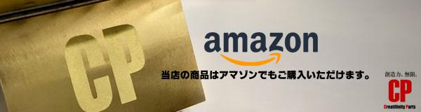 Amazon.co.jp _ Creatifinity Parts